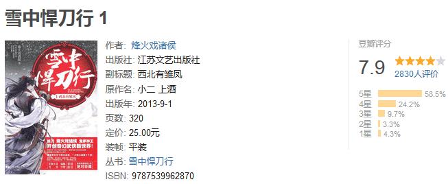 《雪中悍刀行》(1-20 册全)by 烽火戏诸侯