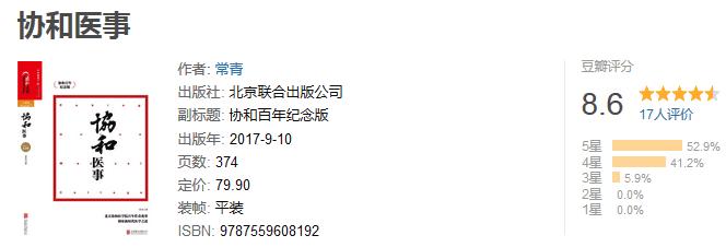 《协和医事》by 常青