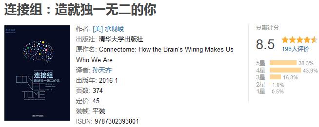 《连接组:造就独一无二的你》by 承现峻