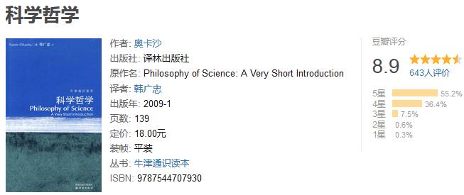 《牛津通识读本精选集》(套装 58 册)
