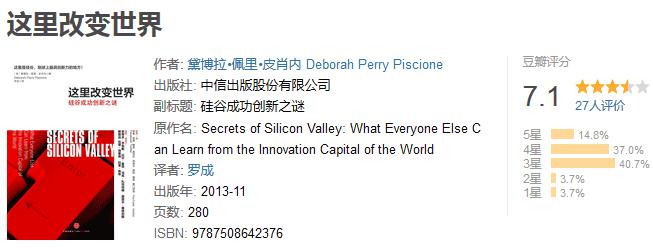 《这里改变世界:硅谷成功创新之谜》by 黛博拉・佩里・皮肖内