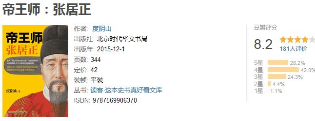 《帝王师:张居正》by 度阴山
