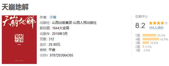《天崩地解:1644 大变局》by 汗青