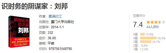 《识时务的阴谋家:刘邦》by 雾满拦江