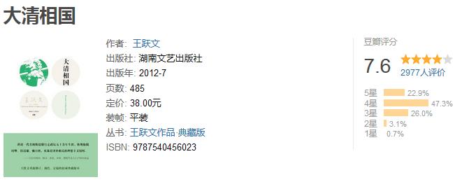 《大清相国》by 王跃文