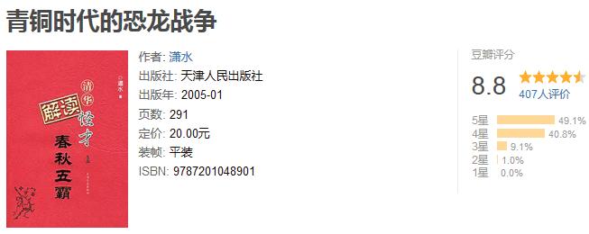 《青铜时代:五百年的大局观》(套装共 5 册)by 潇水