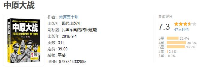 《中原大战:民国军阀的终极逐鹿》by 关河五十州