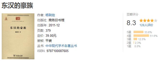 《东汉的豪族》by 杨联陛