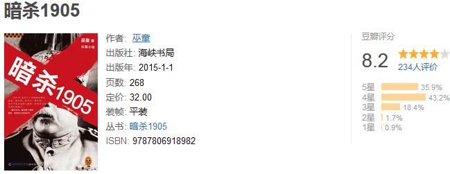 《暗杀 1905 大合集》(共 3 册)by 巫童