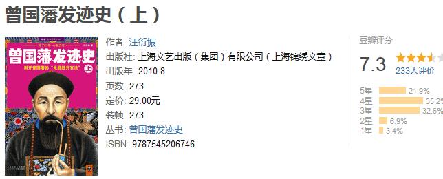 《晚清三大名臣发迹史》(套装共 6 册)by 汪衍振