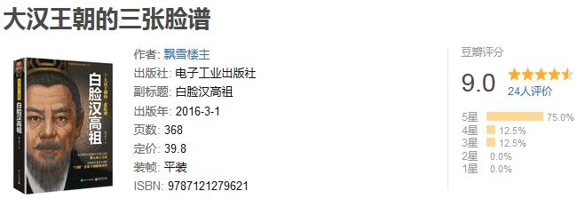 《大汉王朝的三张脸谱》(全三册)by 飘雪楼主