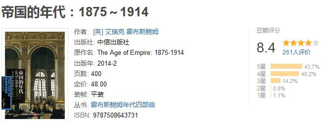 《帝国的年代:1875~1914》by 艾瑞克·霍布斯鲍姆