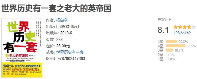 《世界历史有一套》(全 6 册)by 杨白劳