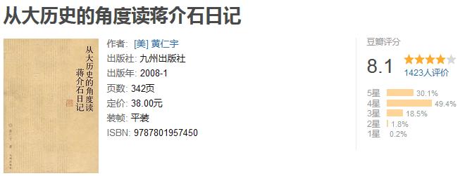 《从大历史的角度读蒋介石日记》by 黄仁宇