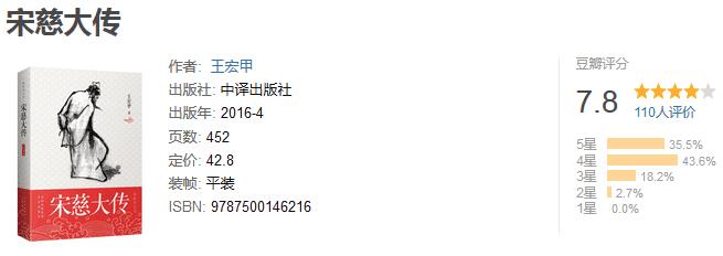 《宋慈大传》by 王宏甲
