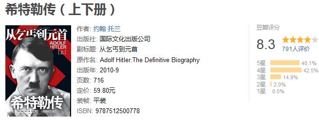 《希特勒传:从乞丐到元首》by 约翰・托兰