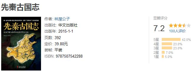 《先秦古国志》by 林屋公子