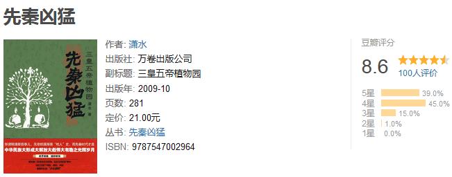《先秦凶猛 》(全五册)by 潇水