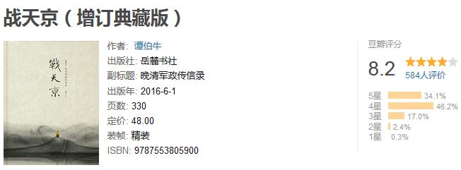 《战天京:晚清军政传信录》by 谭伯牛