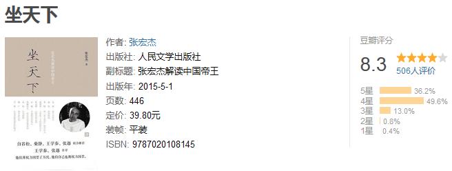 《坐天下:张宏杰解读中国帝王》by 张宏杰
