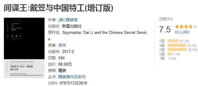 《间谍王:戴笠与中国特工》by 魏斐德