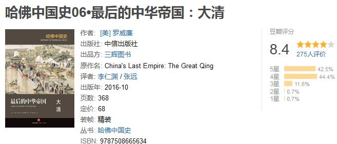 《最后的中华帝国:大清》by 罗威廉