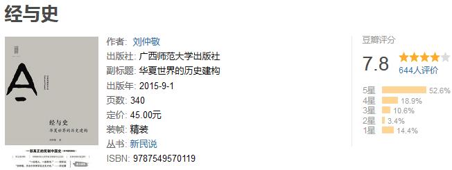 《经与史:华夏世界的历史建构》by 刘仲敬