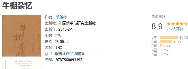 《牛棚杂忆》(图文版)by 季羡林