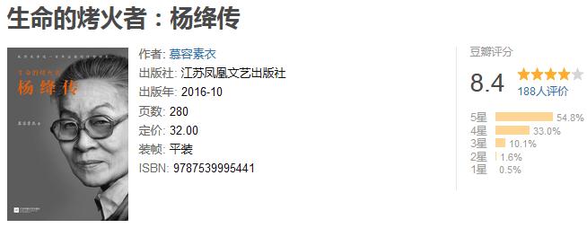 《生命的烤火者:杨绛传》by 慕容素衣