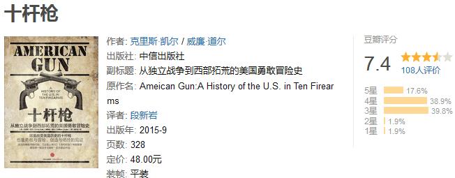 《十杆枪:从独立战争到西部拓荒的美国勇敢冒险史》by 克里斯・凯尔