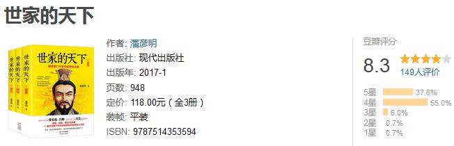 《世家的天下》(全 3 册)by 潘彦明