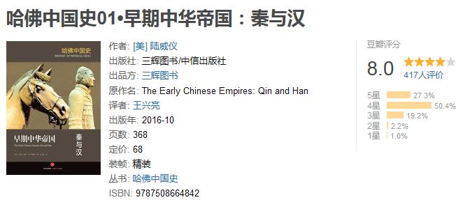 《早期中华帝国:秦与汉》by 陆威仪