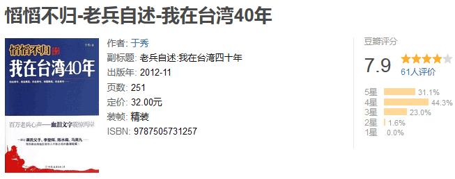 《老兵自述:我在台湾 40 年》by 于秀