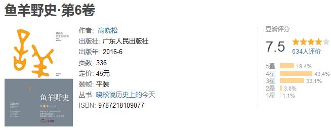 《鱼羊野史·第六卷》by 高晓松