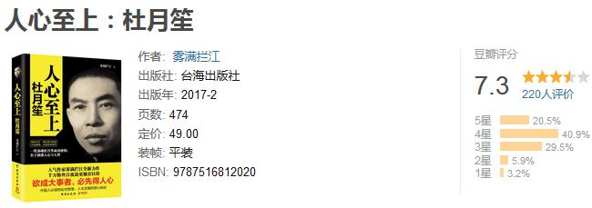 《人心至上:杜月笙》by 雾满拦江