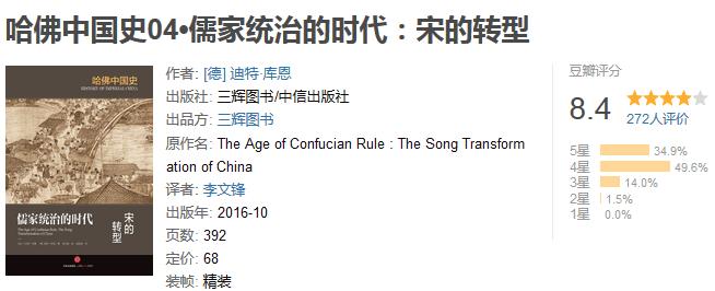 《儒家统治的时代:宋的转型》by 迪特・库恩