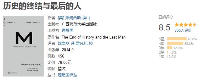 《历史的终结与最后的人》by 弗朗西斯・福山