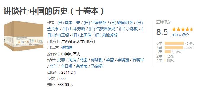 《讲谈社·中国的历史》(全十卷)by 宫本一夫等