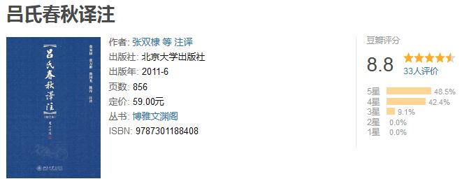 《吕氏春秋译注》(修订本)by 张双棣