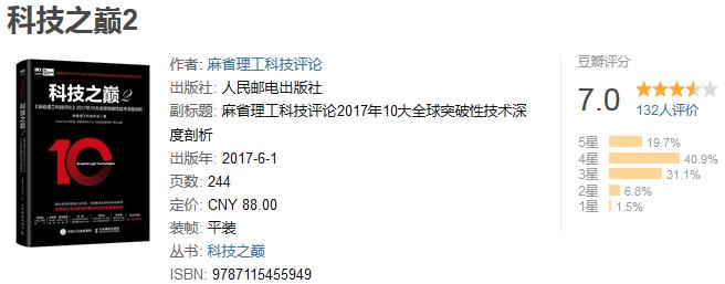 《科技之巅 2》by 麻省理工科技评论