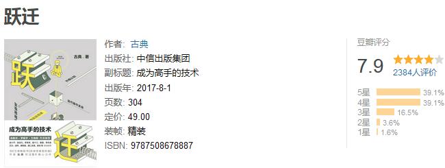 《跃迁:成为高手的技术》by 古典