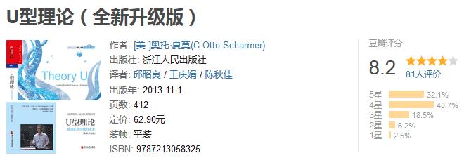 《U 型理论》(全新升级版)by 奥托・夏莫