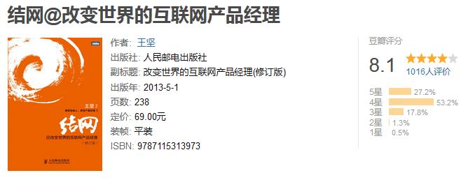 《结网@改变世界的互联网产品经理》(修订版)by 王坚