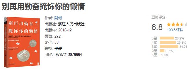 《别再用勤奋掩饰你的懒惰》by 阿何