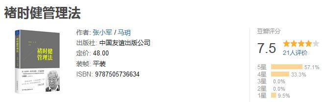 《褚时健管理法》by 张小军/马玥