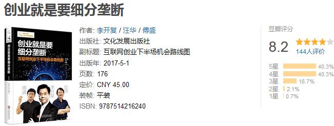 《创业就是要细分垄断》by 李开复/汪华/傅盛