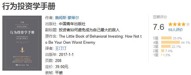 《行为投资学手册》by 詹姆斯・蒙蒂尔