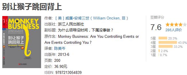 《别让猴子跳回背上》by 威廉・安肯三世