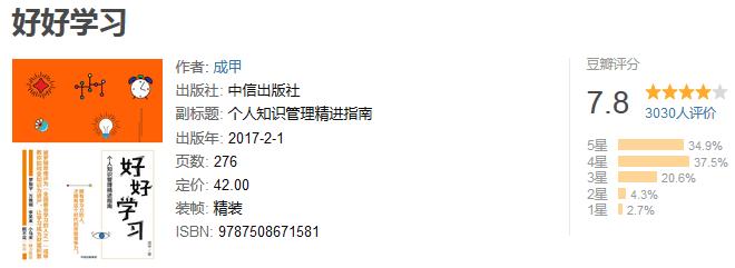 《好好学习:个人知识管理精进指南》by 成甲