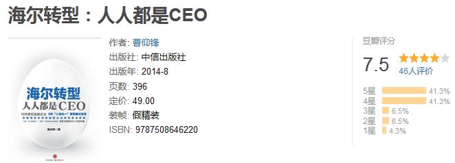 《海尔转型:人人都是 CEO》by 曹仰锋